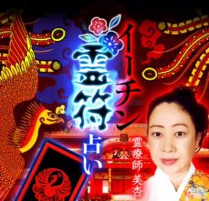 美杏アプリ広告