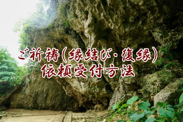 沖縄サロンご祈祷(縁結び・復縁)依頼受付方法