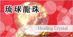 琉球天月龍珠