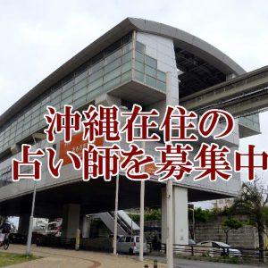 沖縄在住の占い師を募集中