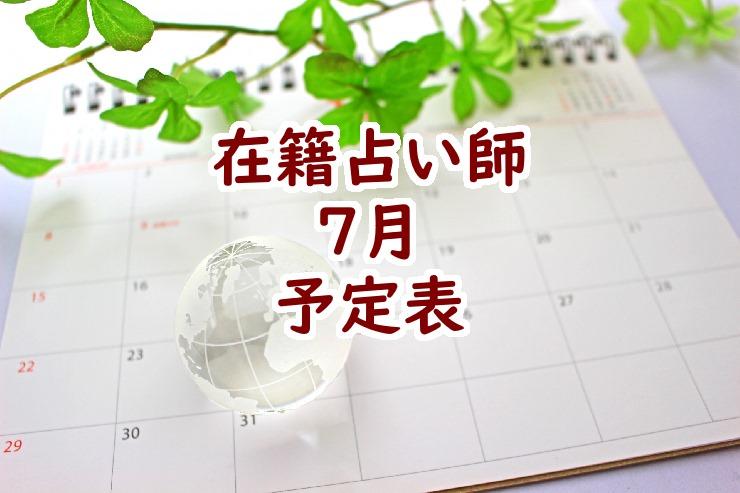 2021年7月沖縄店舗在籍占い師予定表