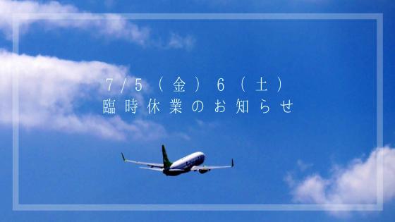 7/5(金)6(土)臨時休業のお知らせ