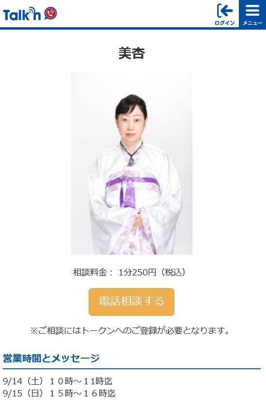 美杏先生トークンページ
