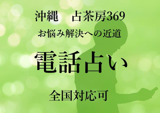 【全国対応可】福岡から電話占いをする