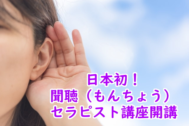 日本初!聞聴(もんちょう)セラピスト講座開講