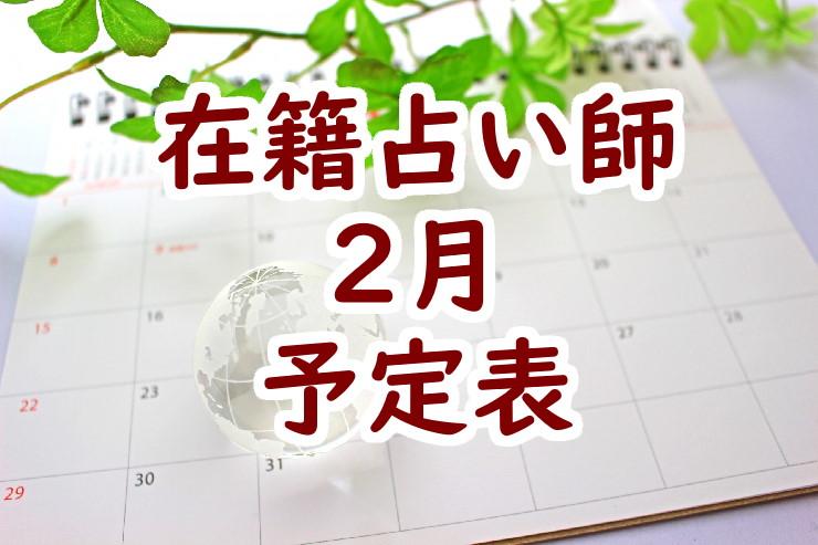 2021年2月在籍占い師予定表