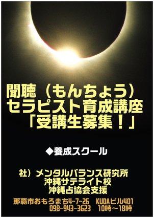 【2/23,24,25開催】聞聴(もんちょう)セラピスト講座