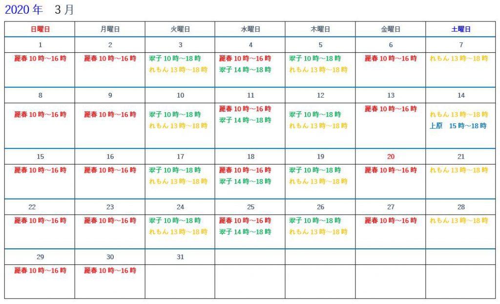在籍占い師3月予定表