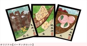 楽天占いから「美杏・門外不出の琉球イーチンタロット」リリースされました