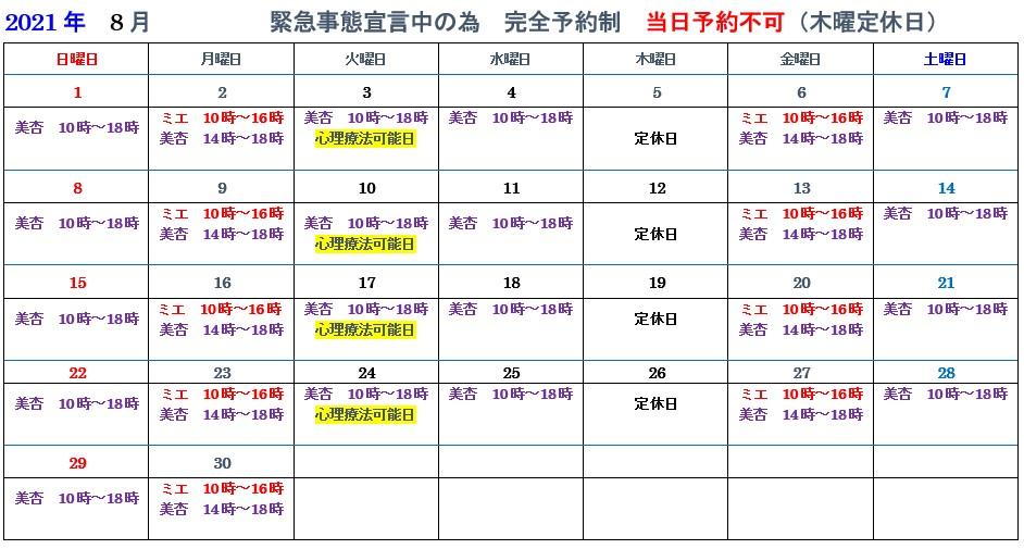 8月在籍占い師予定表